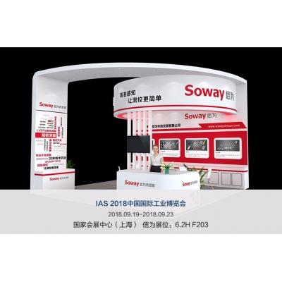 Soway信为传感器盛装待发,9月19日空降上海工博会!