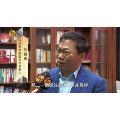 凤凰卫视对信为科技进行采访报道
