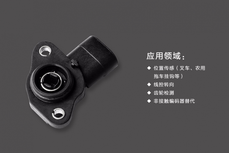 SAHC01-120 系列角度位置传感器